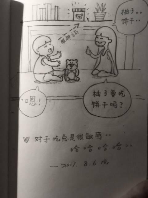 给宝宝画个漫画日记高银漫画H图片