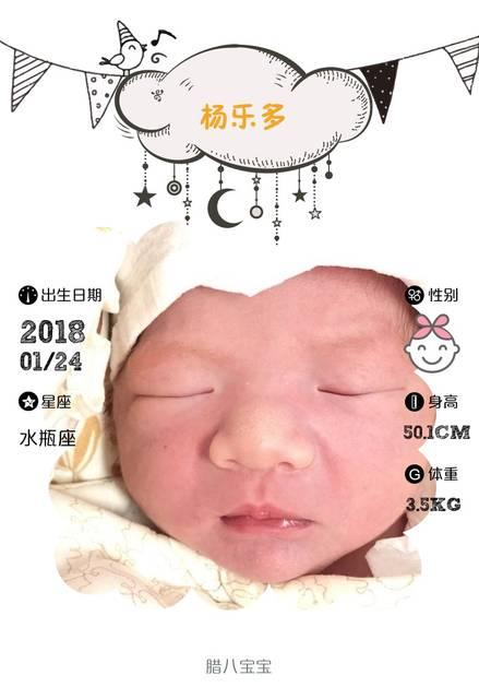【报喜】杨乐多出生了